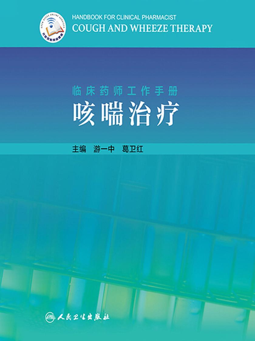 临床药师工作手册——咳喘治疗