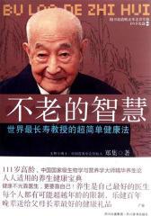 不老的智慧——世界最长寿教授的超简单健康法