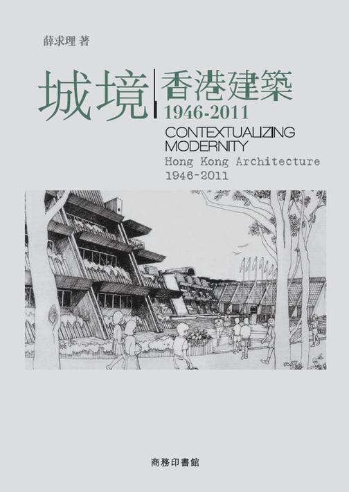 城境——香港建築1946-2011(仅适用PC阅读)