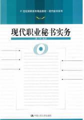 现代职业秘书实务(试读本)