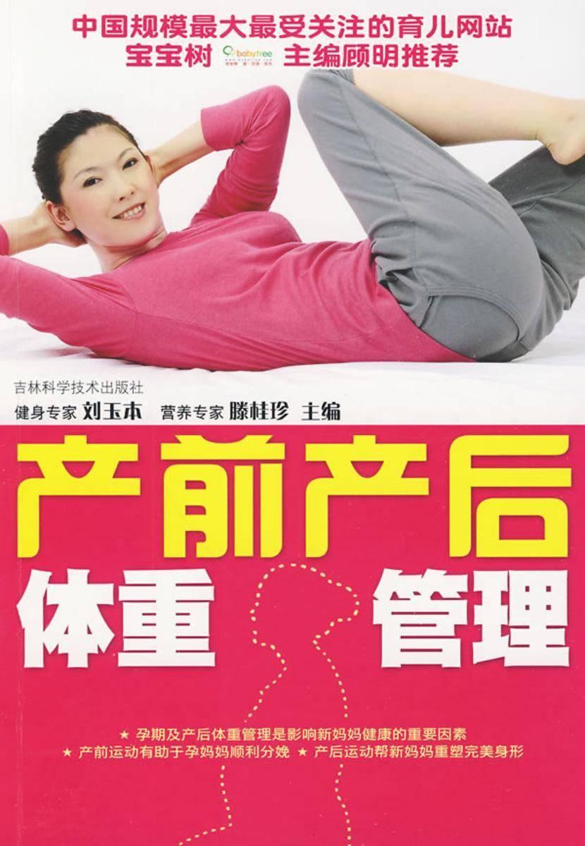 产前产后体重管理