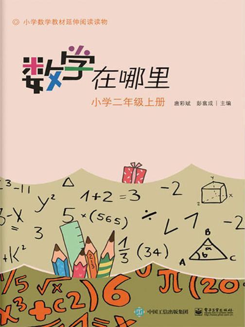 小学数学阅读·数学在哪里:小学二年级(上册)