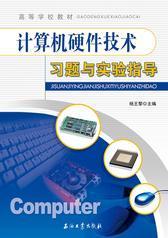计算机硬件技术习题与实验指导