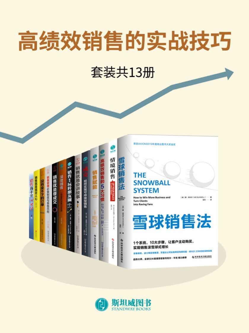 高绩效销售的实战技巧(套装共13册)
