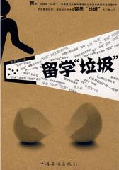 留学垃圾(试读本)