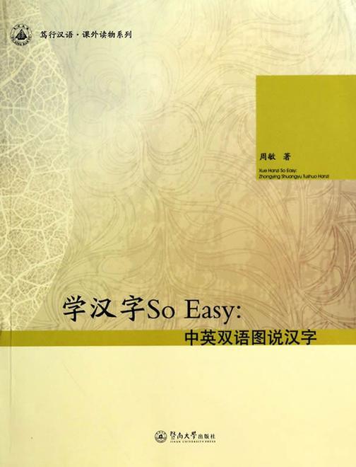 学汉字So Easy:中英双语图说汉字