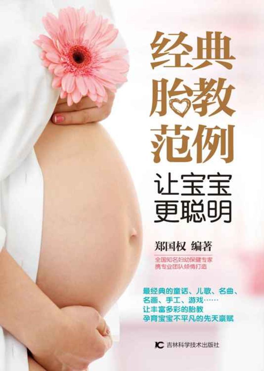 经典胎教范例让宝宝更聪明