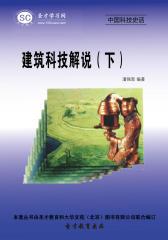 [3D电子书]圣才学习网·中国科技史话:建筑科技解说(下)(仅适用PC阅读)