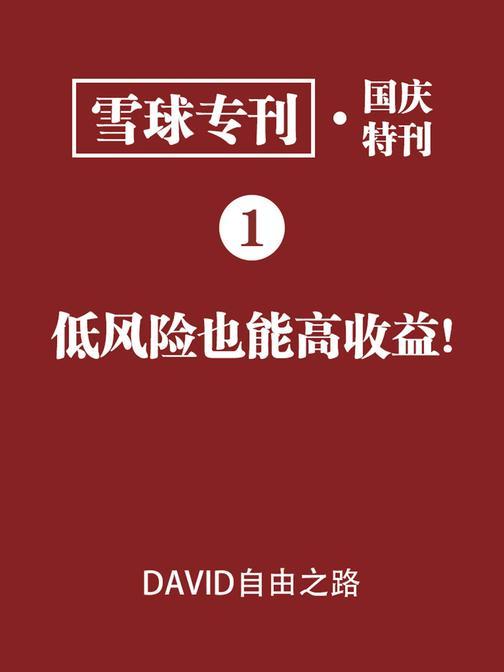 雪球专刊·国庆特刊01·低风险也能高收益!