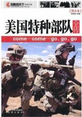 凤凰观天下:美国特种部队全传——come…come…go、go、go(试读本)