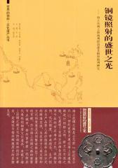 铜镜照射的盛世之光——海上丝绸之路扬州段遗迹及隋唐扬州研究