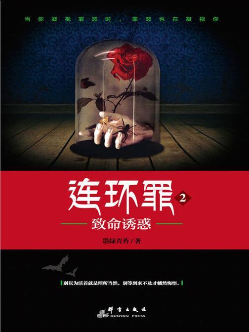 连环罪2:致命诱惑