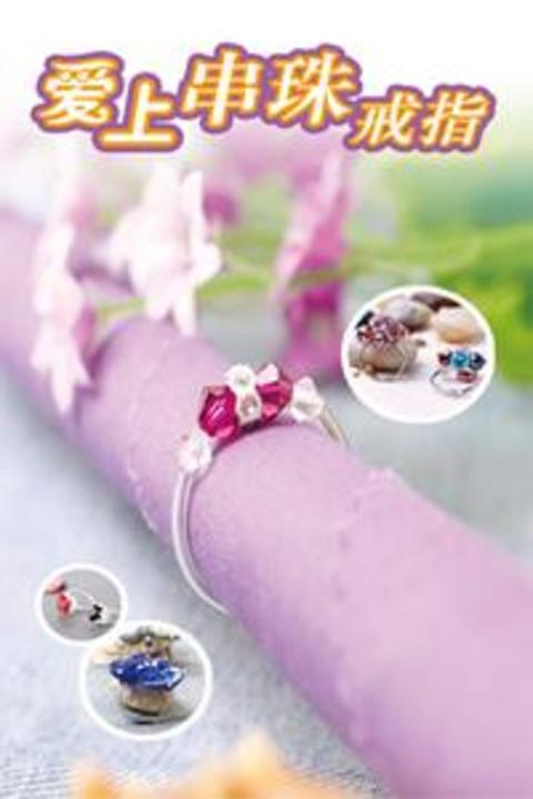 爱上串珠戒指