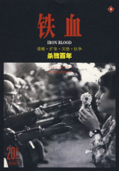 20世纪人类全纪录-《铁血》(试读本)