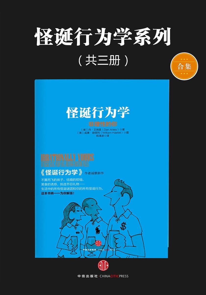 怪诞行为学系列(共三册)