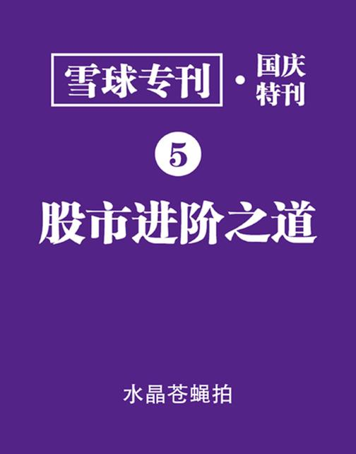 雪球专刊·国庆特刊05·股市进阶之道
