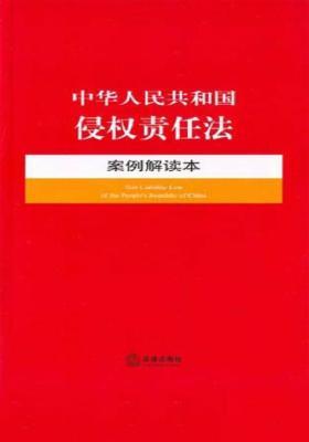 中华人民共和国侵权责任法案例解读本