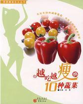 越吃越瘦的10种蔬菜