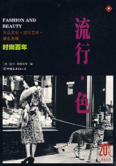 20世纪人类全纪录-《流行·色》(试读本)