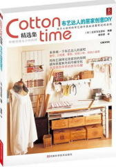 cottontime精选集:布艺达人的居家创意DIY(试读本)