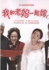 我和老妈一起嫁(影视)