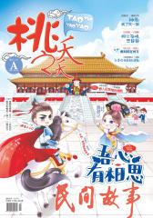 桃之夭夭A-2017-12期(电子杂志)