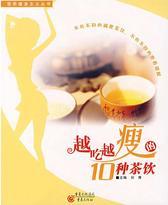 越吃越瘦的10种茶饮
