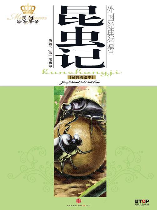 美冠经典书系·外国卷:法布尔——昆虫记
