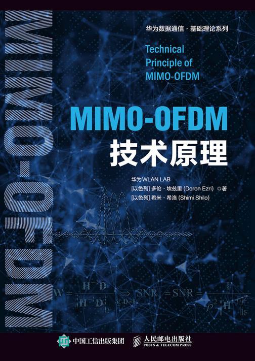 MIMO-OFDM技术原理