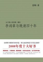 李鸿章与晚清四十年(试读本)