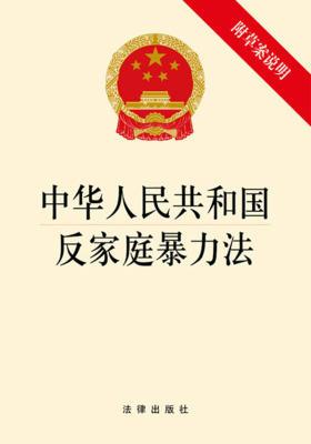 中华人民共和国反家庭暴力法