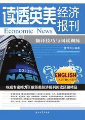 读透英美经济报刊