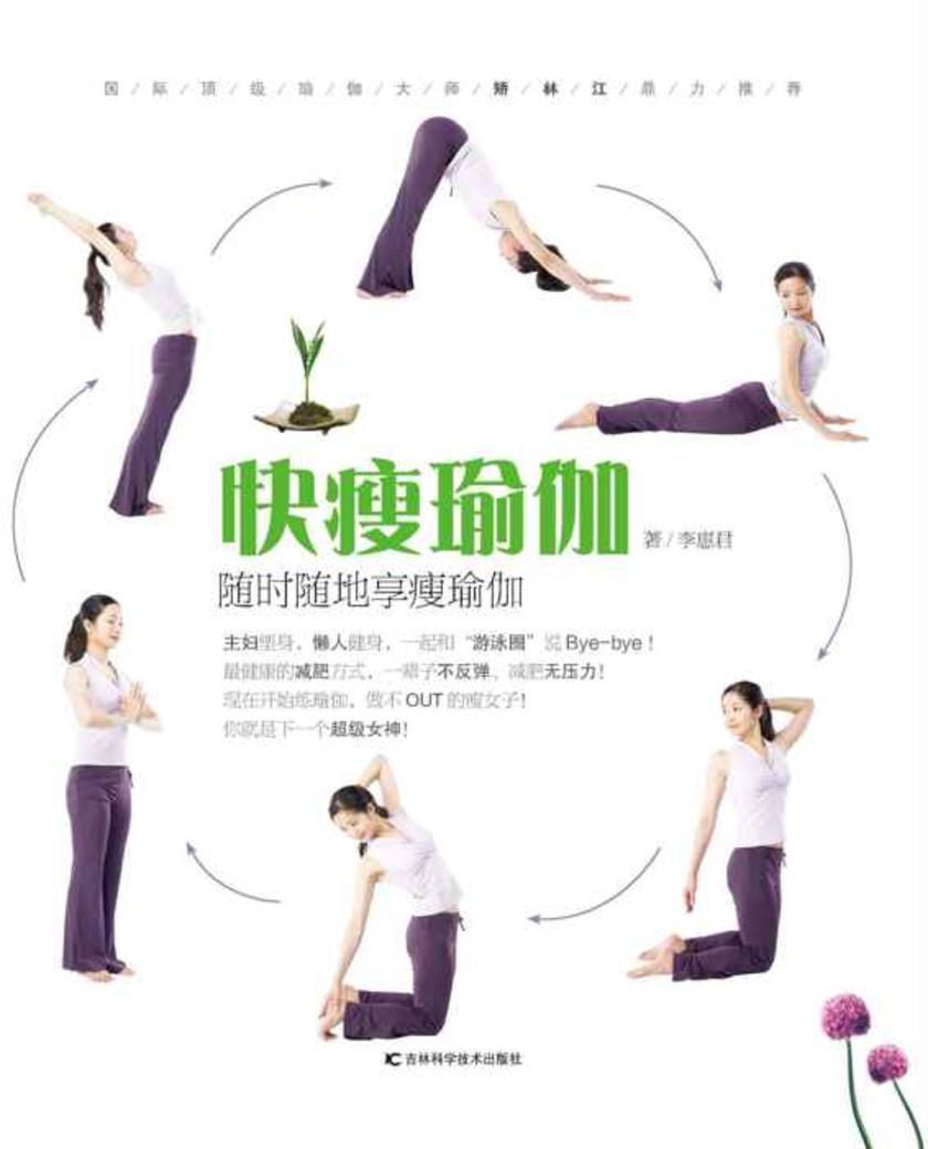 快瘦瑜伽:随时随地享瘦瑜伽