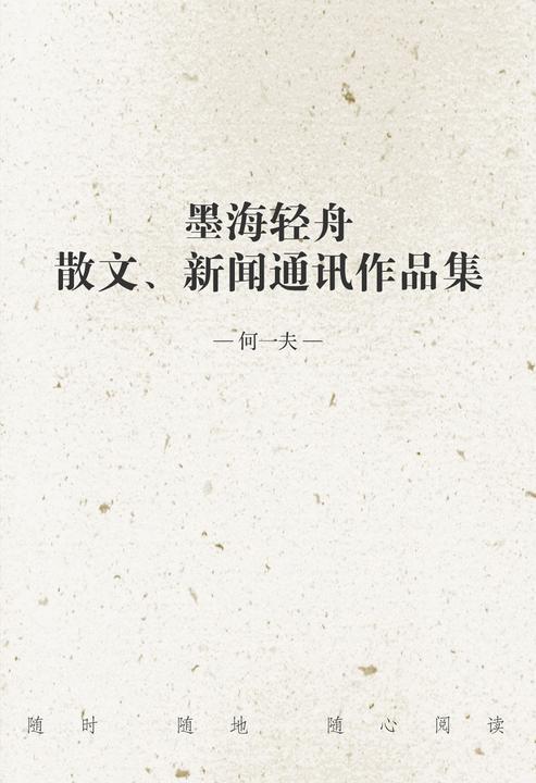 墨海轻舟——散文、新闻通讯作品集