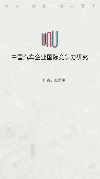 中国汽车企业国际竞争力研究