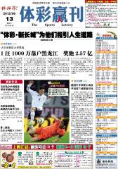 体彩赢刊 周刊 2012年第68期(电子杂志)(仅适用PC阅读)