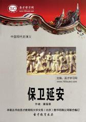 [3D电子书]圣才学习网·中国现代史演义:保卫延安(仅适用PC阅读)