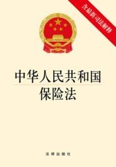 中华人民共和国保险法(含最新司法解释)