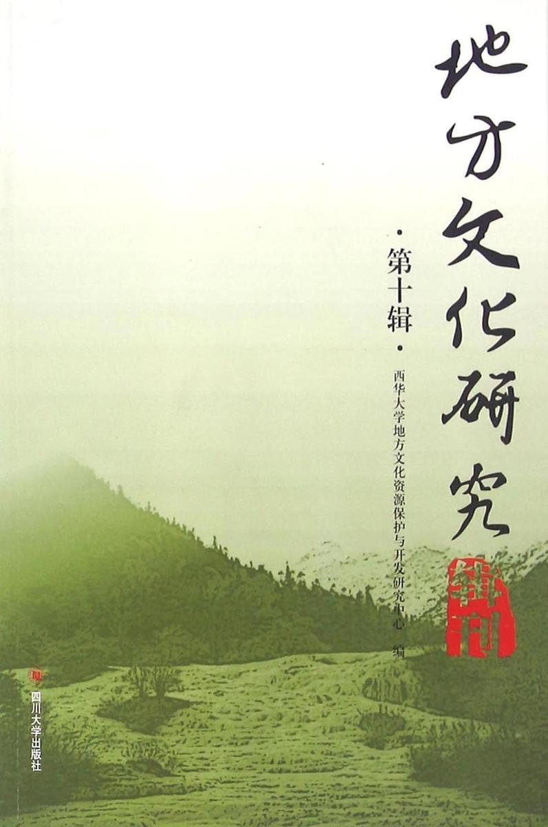地方文化研究辑刊(第十辑)