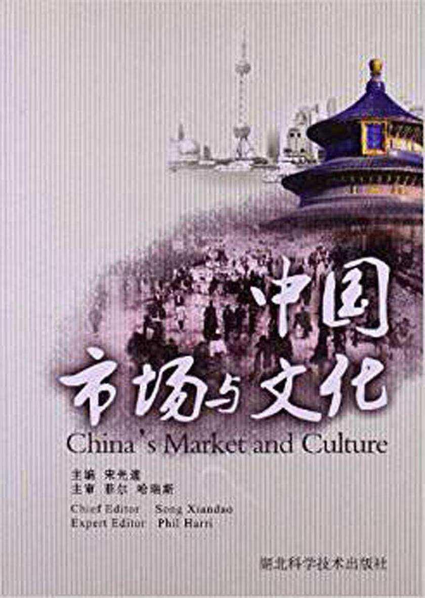 中国市场与文化