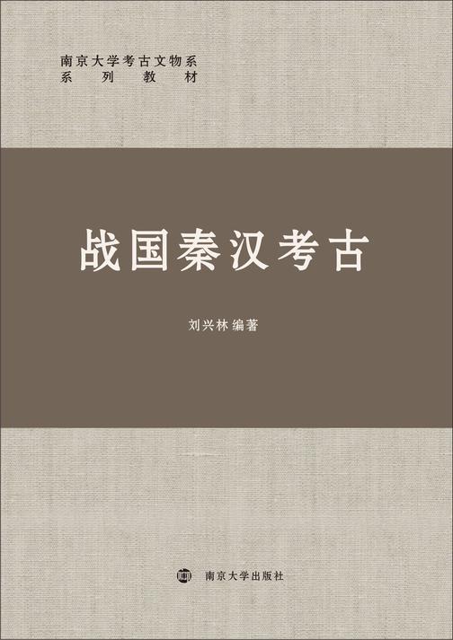 战国秦汉考古