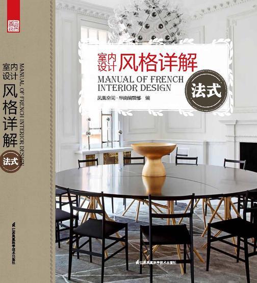 室内设计风格详解法式