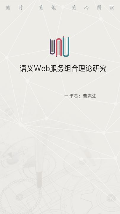 语义Web服务组合理论研究