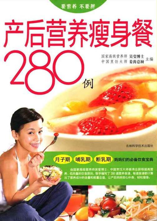 产后营养瘦身餐280例