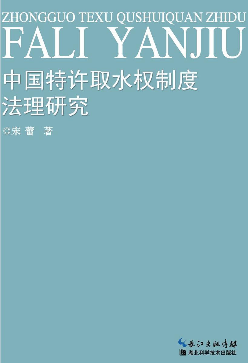 中国特许取水权制度法理研究