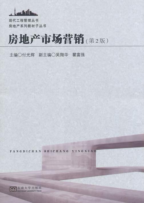 房地产市场营销(第2版)