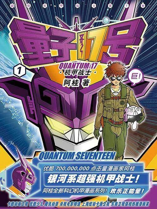量子17号:机甲战士.第1卷