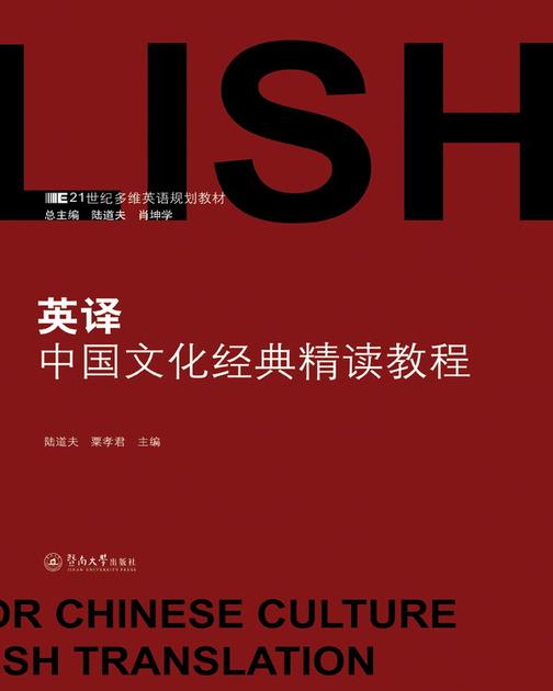 英译中国文化经典精读教程