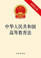中华人民共和国高等教育法(最新修正版)