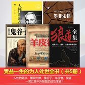 受益一生的为人处世全书(共5册)